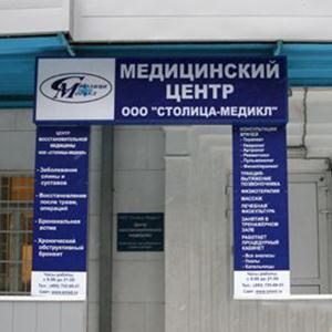 Медицинские центры Свечи