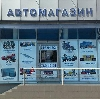 Автомагазины в Свече