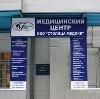 Медицинские центры в Свече